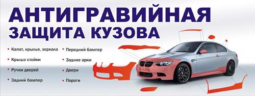 Антигравийная защита кузова вашего автомобиля в Краснодаре